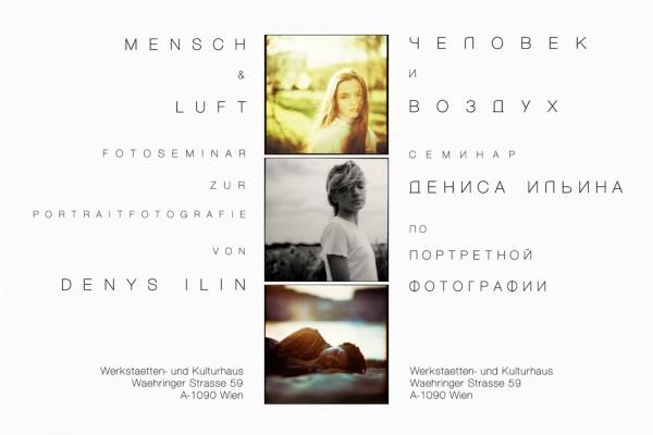 seminar Denys Illin portrait photography
